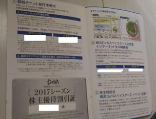 20171001_DeNAkabunusiyutai_kinkenshopp1.jpg
