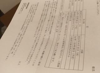 sojitsu_kabunushi_setsumei.jpg