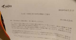 sojitsu_kabunushi_setsumei_.jpg