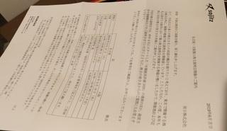 sojitsu_kabunushi_setsumei_1.jpg