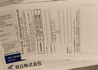 sojitsu_kabunushi_setsumei_2.jpg